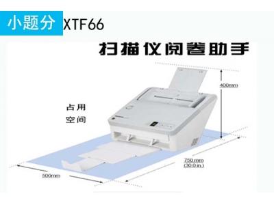小题分XTF66阅卷机 扫描仪阅卷助手