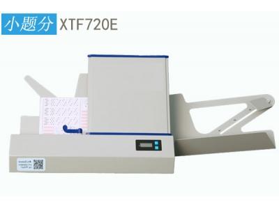 小题分光标阅读机XTF720E阅卷机