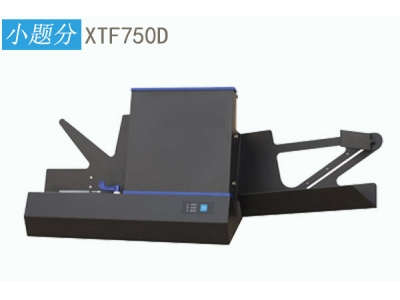 小题分XTF750D光标阅读机 答题卡阅卷机
