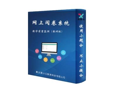 小题分网上阅卷系统教研版 教学质量