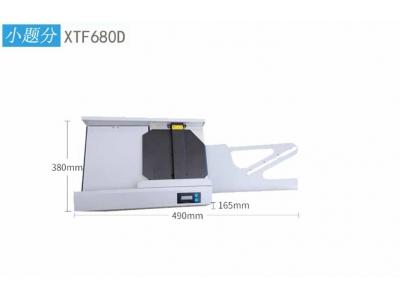 小题分便携式光标阅读机XTF680D