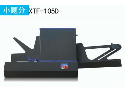 小题分XTF105D光标阅读机 全自动阅卷机
