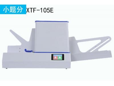 小题分光标阅读机XTF105E阅卷机