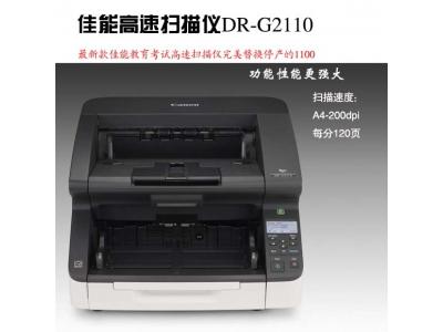 佳能DR-G2110高速扫描仪 学校考试专用